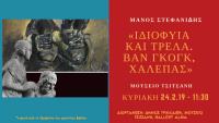 Διάλεξη του Μάνου Στεφανίδη στα Τρίκαλα, για Βαν Γκογκ και Χαλεπά