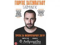 Ο Γιώργος Χατζηπαύλου στην Ανδρομέδα μουσικό στέκι