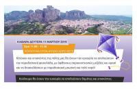 ΔΗΜΟΣ ΜΕΤΕΩΡΩΝ - Πρόγραμμα αποκριάτικων εκδηλώσεων 2019