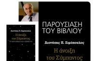 Το νέο του βιβλίο του Διονύση Π. Σιμόπουλου