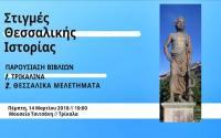 Tα Βιβλία για τη θεσσαλική ιστορία