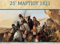 Δήμος Μετεώρων - Eορταστικές εκδηλώσεις για την επέτειο της 25ης Μαρτίου 1821