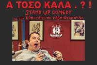 Stand Up comedy με τον Κώστα Ραβνιωτόπουλο σήμερα