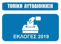 Τι απαγορεύεται, τι επιτρέπεται, τι πρέπει να προσέξουν οι υποψήφιοι των αυτοδιοικητικών εκλογών 2019