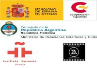 Δωρεάν 2 βραβευμένες ταινίες ισπανόφωνου κινηματογράφου