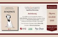 «Ακίνδυνος», μυθιστόρημα της Αφροδίτης Μανουσάκη από τις εκδόσεις Πνοή