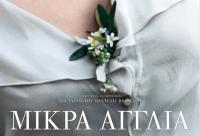 Μικρά Αγγλία, του Παντελή Βούλγαρη - Το βραβευμένο ελληνικό σινεμά στην πόλη μας
