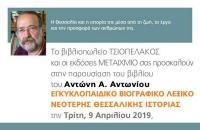 Παρουσίαση βιβλίου του Αντώνη Α. Αντωνίου
