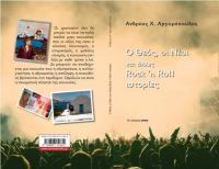 Το νέο βιβλίο του Ανδρέα Αργυρόπουλου στο Μουσείο Τσιτσάνη