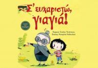 Παρουσίαση παιδικού βιβλίου στη Δημοτική Βιβλιοθήκη