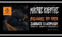 "Mikros Kleftis παρουσίαση δίσκου ""Βασιλιάδες του Τίποτα..."" στα Τρίκαλα"