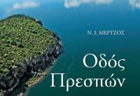 «Οδός Πρεσπών» το τελευταίο βιβλίο του δημοσιογράφου Ν. Ι. Μέρτζου