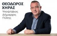 Ο Θ. Xήρας συγχαίρει τον χρυσό Πανελληνιονίκη Κώστα Καφρίτσα