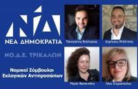 ΝΟΔΕ Τρικάλων: Ορισμός Νομικών Συμβούλων Εκλογικών Αντιπροσώπων