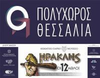 Tο μεγαλύτερο μυθολογικό πάρκο στην Ελλάδα «ΟΙ 12 ΑΘΛΟΙ ΤΟΥ ΗΡΑΚΛΗ»