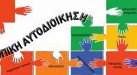 ΣΥΡΙΖΑ Τρικάλων: Δώσαμε λεφτά στους δήμους...