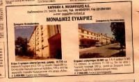 Επιστολή Μιχαλάκη για την εξόφληση καπνοπαραγωγών από την