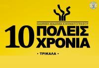 Το βραβευμένο ελληνικό σινεμά στην πόλη μας