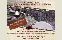 100 χρόνια Μνήμης από τη Γενοκτονία των Ελλήνων του Πόντου