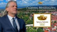 Γιώργος Μητσιούλης – «Τρίκκης Πολιτεία»