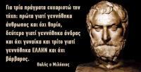 «Γιατί το ΜΙΤ λέει πως όλοι οι αρχαίοι Έλληνες φιλόσοφοι της Μικρασίας γεννήθηκαν στην Τουρκία;»