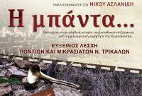 Εύξεινος Λέσχη Ποντίων - Kεντρική εκδήλωση Μνήμης στο Κέντρο Έρευνας - Μουσείο Τσιτσάνη