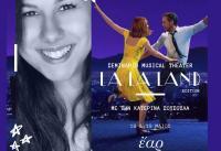 """Διήµερο Σεµινάριο Musical / La la land Edition"""" µε την Musical performer Κατερίνα Σούσουλα"""