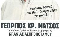 Ψηφίστε Ματσό να δει... άσπρη μέρα το χωριό !