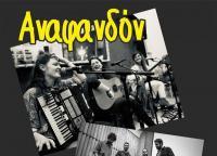 Αναφανδόν και Kamposoi band Παρασκευή 17 Μαΐου