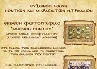 Παρατείνεται η διάρκεια της έκθεσης για τα 100 χρόνια από τη Γενοκτονία των Ελλήνων του Πόντου