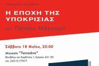 Πανελλήνιας εμβέλειας εκδήλωση τέχνης στο Μουσείο Τσιτσάνη