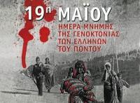 19η Μαΐου 1919-2019. 100 χρόνια από τη γενοκτονία των Ελλήνων του Πόντου
