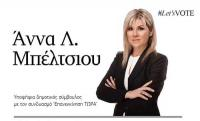 Άννα Μπέλτσιου: Μια δυναμική υποψηφιότητα με τον συνδυασμό του Δημ. Παπαστεργίου