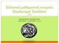Eκδήλωση βράβευσης των διακριθέντων, στους διαγωνισμούς της Ελληνικής Μαθηματικής Εταιρείας
