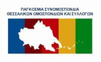 «Περιφερειακές και Δημοτικές εκλογές 2019 στη Θεσσαλία»