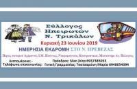 Σύλλογος Ηπειρωτών Ν. Τρικάλων - Ημερήσια εκδρομή την Κυριακή 23 Ιουνίου 2019 στο Νομό Πρέβεζας