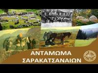 Οι Σαρακατσάνοι στο Περτούλι (28, 29 και 30 Ιουνίου) για το 39ο Πανελλήνιο Αντάμωμα