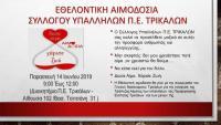 Εθελοντική Αιμοδοσία Συλλόγου Υπαλλήλων Περιφερειακής Ενότητας Τρικάλων (Σ.Υ.Π .Ε. Τ.)