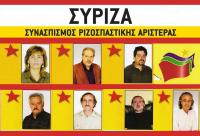 Εκλογές 2009 - Οι υποψήφιοι στον νομό Τρικάλων με τον ΣΥΡΙΖΑ