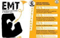 5η Εβδομάδα Μουσικής και Τέχνης με προσεγμένες εκδηλώσεις στο Μουσείο Τσιτσάνη