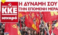 Παρουσίαση του ψηφοδελτίου του ΚΚΕ στην εκλογική περιφέρεια Τρικάλων
