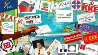 Κάλεσμα του Δήμου Τρικκαίων στα κόμματα για την προβολή τους