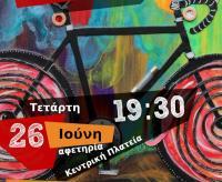 H KNE διοργανώνει την Τετάρτη 26 Ιούνη ποδηλατοδρομία ενάντια σε όλα τα ναρκωτικά