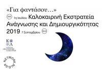 Φύσα Φύσα το Φεγγάρι!!
