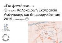 Ταξιδεύεις στο παρελθόν στην αρχαία Αθήνα του Περικλή!!!