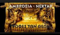 Τι είναι η αμβροσία που τρώγανε οι θεοί των αρχαίων Ελλήνων