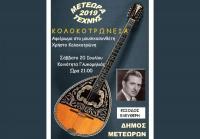 ΜΕΤΕΩΡΑ ΤΕΧΝΗΣ - Σήμερα Σάββατο 20/7 η μουσική βραδιά «Κολοκοτρώνεια» στην Γλυκομηλιά