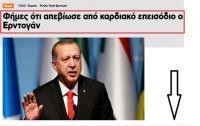 Γέλια και... οργή Ερντογάν για όσους τον... πέθαναν !
