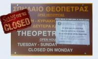 Ενδιαφέρον (με επιστολή) Χ. Μιχαλάκη για την επαναλειτουργία του Σπηλαίου Θεόπετρας