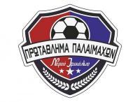 2o Πρωτάθλημα ποδοσφαίρου Παλαιμάχων Ν. Τρικάλων